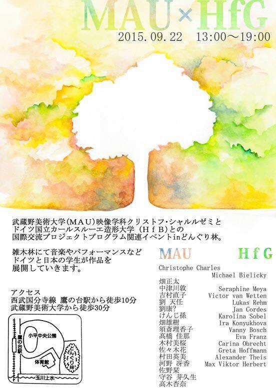 MAU x HfG Go Public Tokio Ogu Ginza